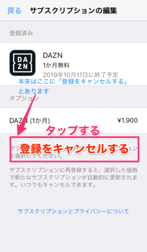 DAZN サブスクリプション 登録をキャンセル