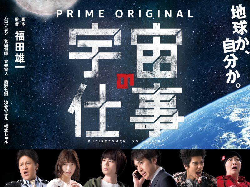 ドラマ「宇宙の仕事」の動画を無料視聴する方法!1〜10話までイッキ見可能