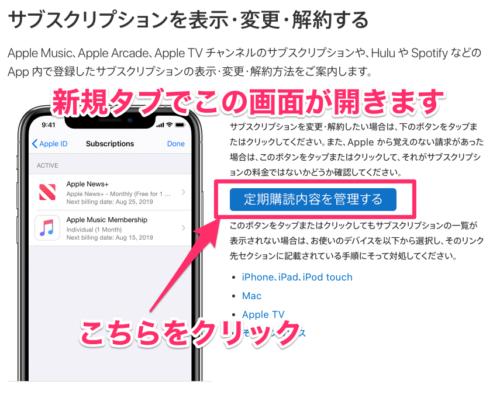 DAZN Apple サブスクリプション 定期購読内容を管理する