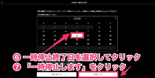 DAZN 一時停止 カレンダー 日付の選択