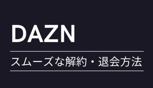 DAZN(ダゾーン)を解約・退会する方法!一時停止も検討しては?