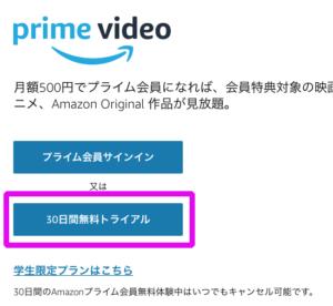 Amazonプライムビデオにログインする