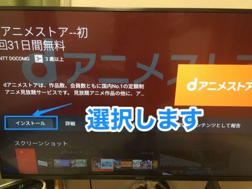 dアニメストア スマートテレビのアプリをインストール