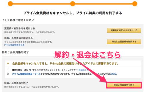 Amazonプライムビデオ プライム会員資格を終了する