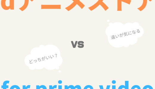 dアニメストア for Prime Videoの違いは何?作品数やサービスなど解説