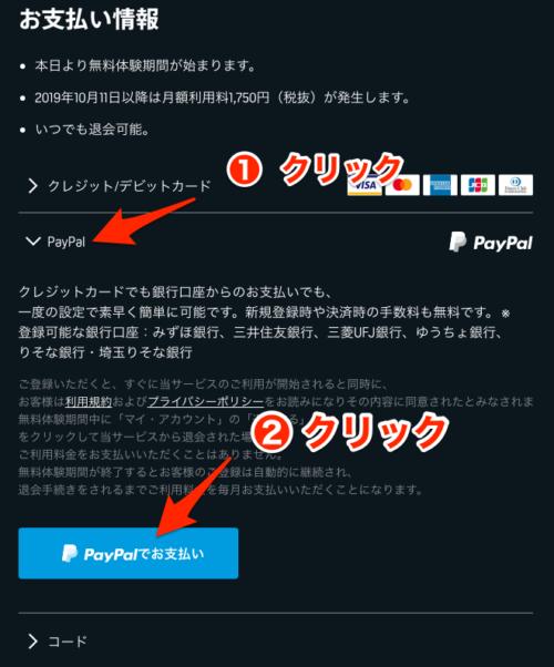 DAZN 支払い情報 PaypPal