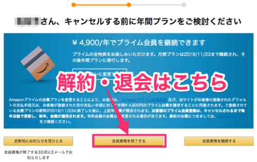 Amazonプライムビデオ 解約・退会 年間プラン変更 会員資格を終了する