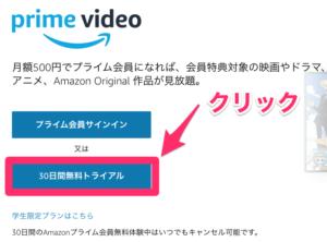 Amazonプライムビデオ 30日間無料トライアル