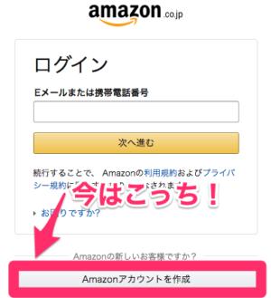 Amazonプライムビデオ Amazonアカウントを作成