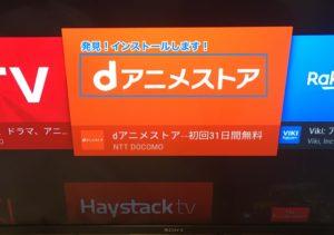 dアニメストア スマートテレビへアプリ インストール
