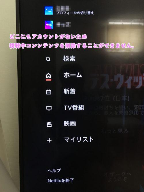 Netflixの視聴中コンテンツをテレビ画面で確認