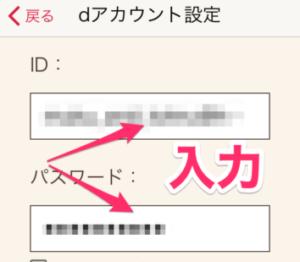 dアニメストア dアカウント設定の入力