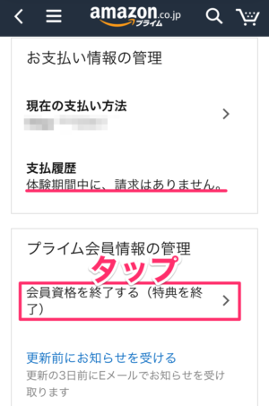 Amazonプライムビデオ 解約 アカウントサービス 会員資格を終了する(特典を終了)