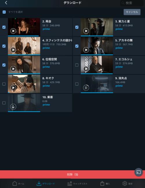 Amazonプライムビデオ ダウンロード 削除の方法 選択