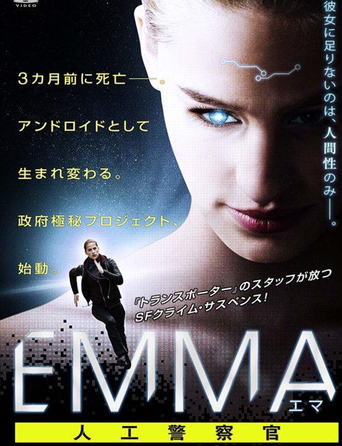 EMMA:エマ 人工警察官