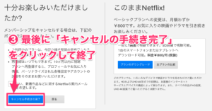 Netflix 解約 退会 キャンセルの手続き完了