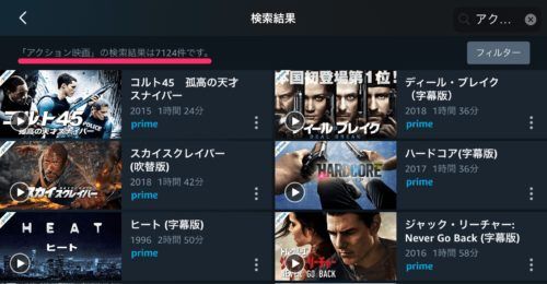 PrimeVideo アプリ 検索 ジャンル