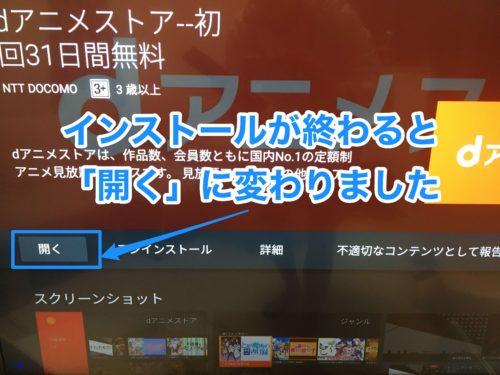 dアニメストア スマートテレビのアプリをインストール完了