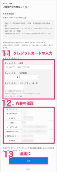 U-NEXT 31日間無料トライアル お客様情報の入力 クレジットカード
