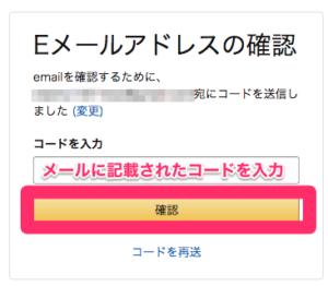 Amazonプライムビデオ Eメールアドレスの確認