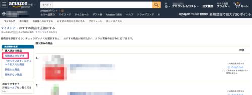 Amazonプライムビデオ 視聴履歴の確認 マイストア おすすめ商品を正確にする 視聴済みのビデオ
