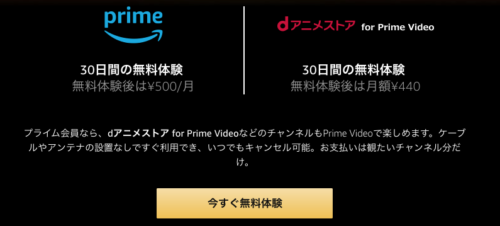 dアニメストア for Prime VideoならPS4で見られる