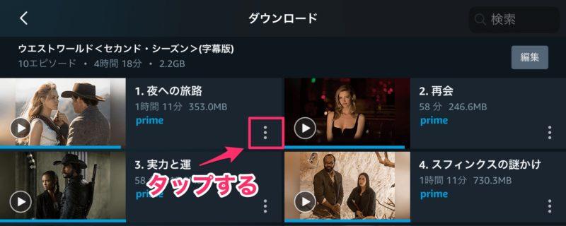 Amazonプライムビデオ ダウンロード 削除の方法