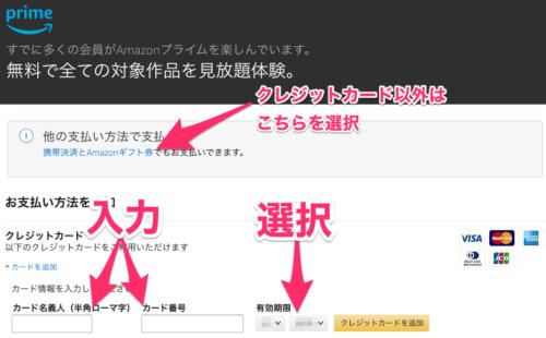 Amazonプライムビデオ クレジットカードの登録