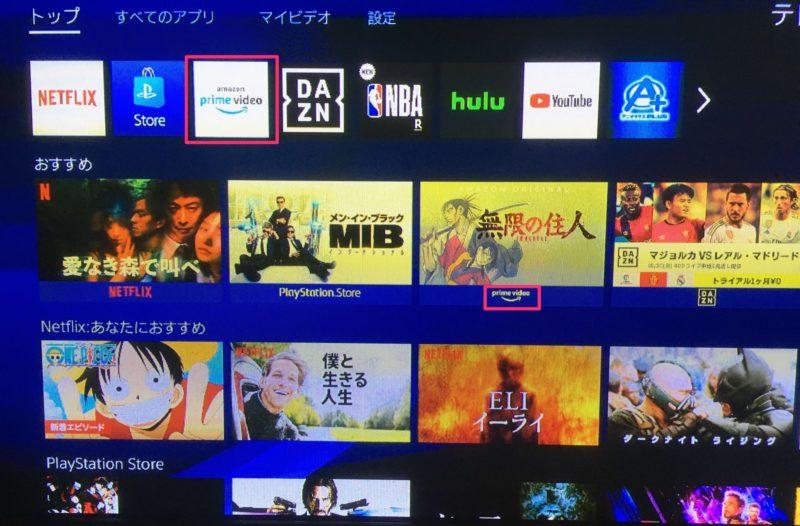 Amazonプライムビデオ PS4 アプリ