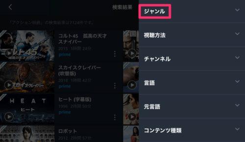 PrimeVideo アプリ 検索 フィルター
