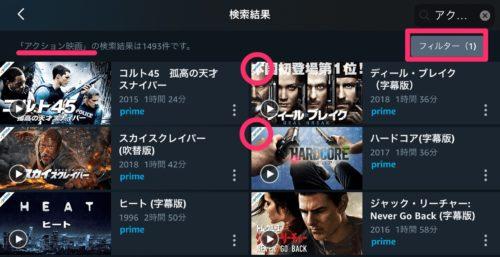 PrimeVideo アプリ 視聴方法 prime会員 作品