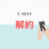 U-NEXTの解約と退会(アカウント削除)の方法 解説