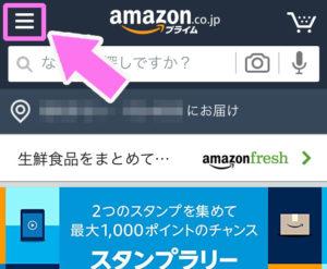Amazonアプリにログインする