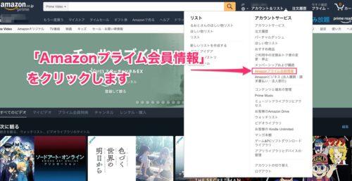 Amazonプライムビデオ Amazonプライム会員情報