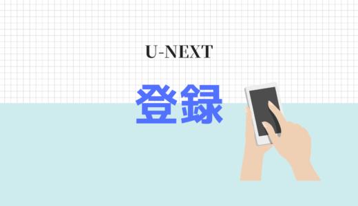 U-NEXTに登録する方法と注意点を画像を使ってわかりやすく解説!