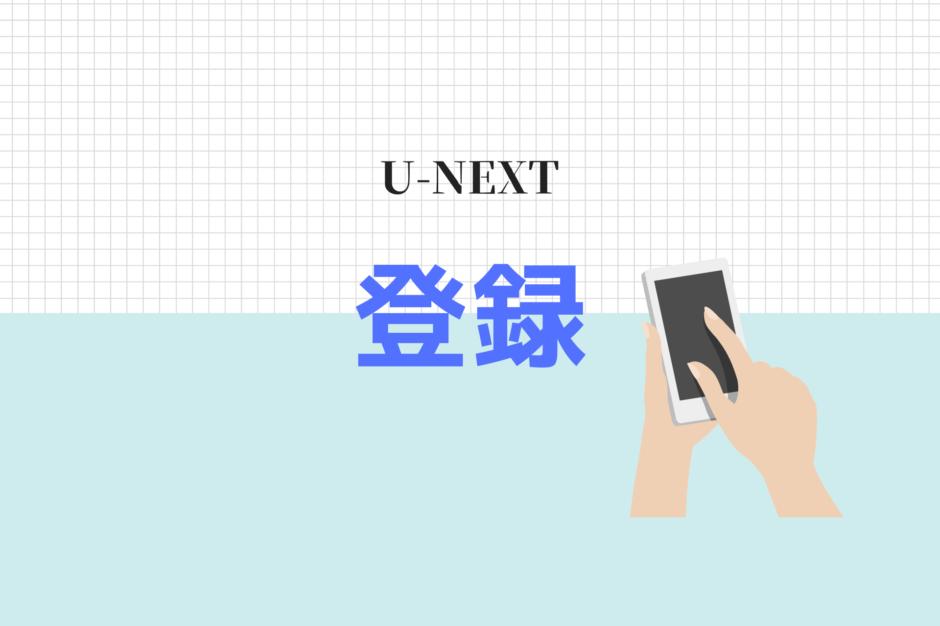 U-NEXTに登録する方法を写真つきで解説