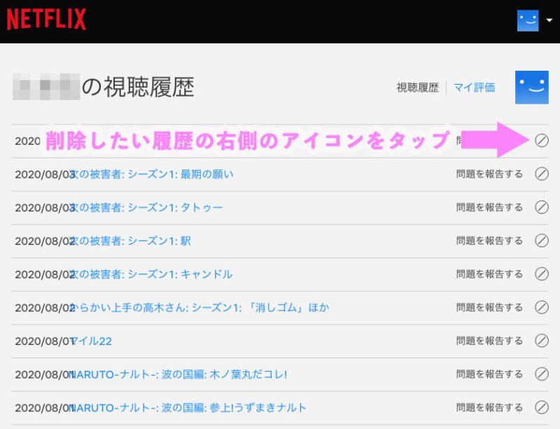 視聴履歴一覧の画面