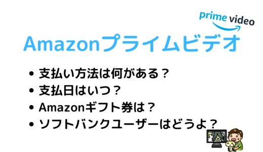 Amazonプライムビデオの支払い方法から変更方法まで解説!