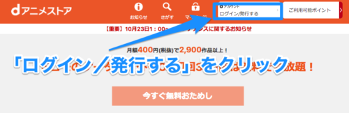 dアニメストア ログイン画面 ログイン/発行する