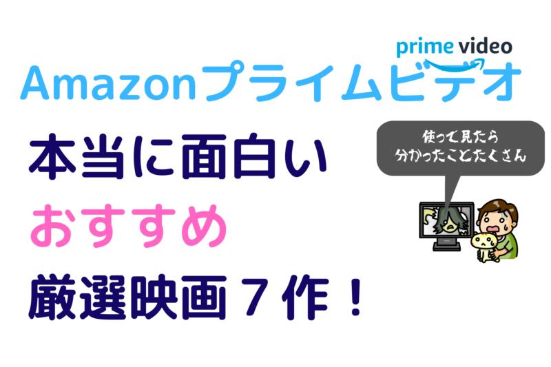 Amazonプライムビデオで本当に面白いおすすめ厳選映画7作!