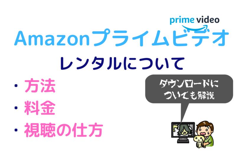 Amazonプライムビデオのレンタル料金と方法、視聴の仕方もね!
