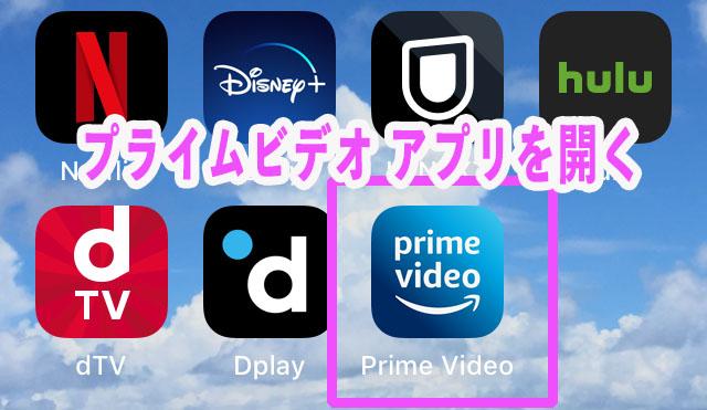 プライムビデオ ログイン画面