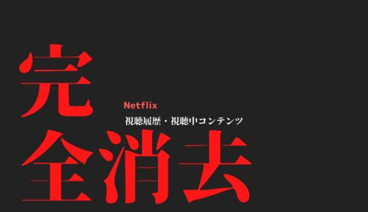 Netflix(ネットフリックス)の視聴中コンテンツの削除、視聴履歴の消し方