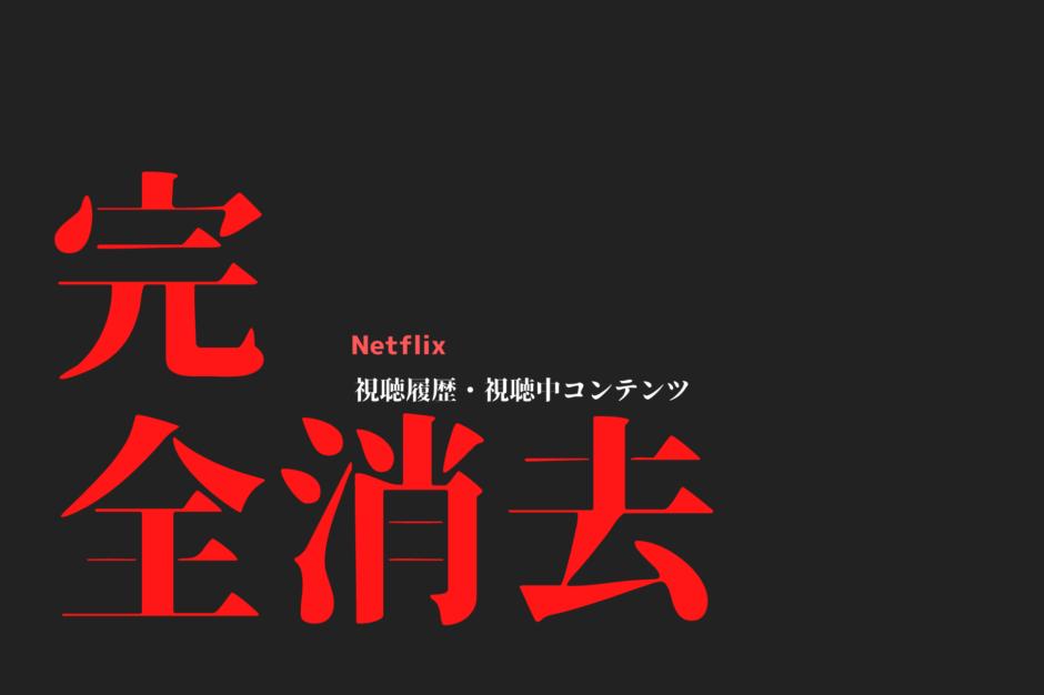 Netflixの視聴履歴・視聴中コンテンツを削除する方法