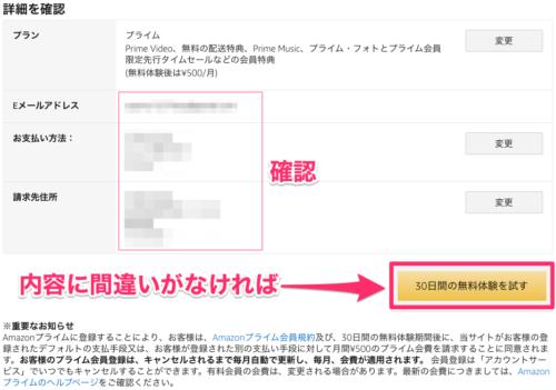 Amazonプライムビデオ 登録内容の詳細を確認