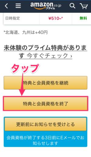 Amazonプライムビデオ 解約 アカウントサービス 特典と会員資格を終了