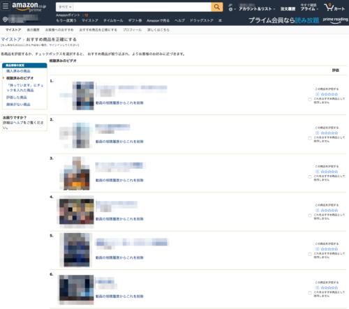 Amazonプライムビデオ 視聴履歴の一覧表示