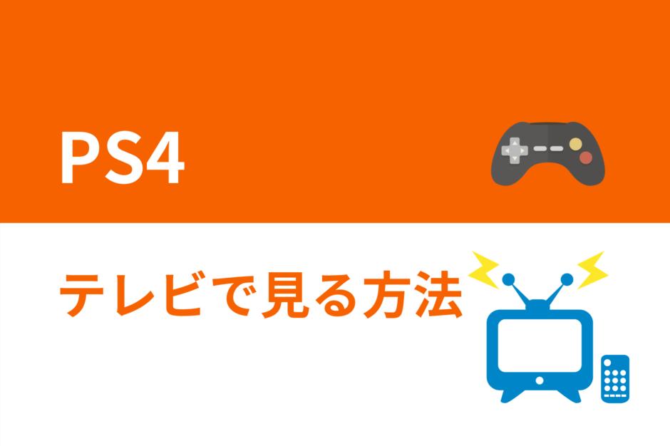 PS4でdアニメストアは視聴可能なの?