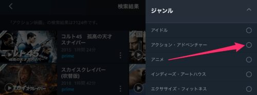 PrimeVideo アプリ 検索 ジャンル チェック
