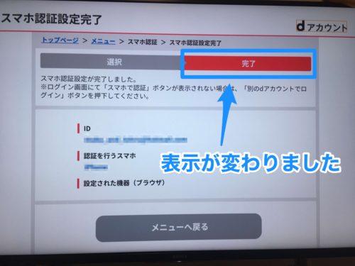 dアニメストア スマートテレビにアプリをインストール完了